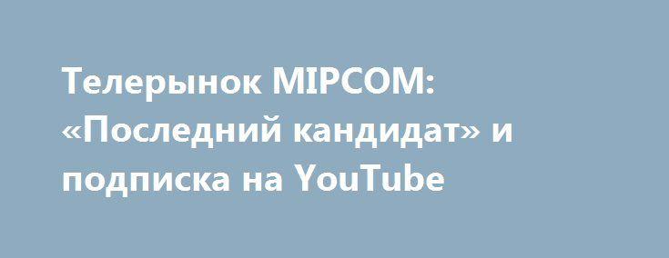 Телерынок MIPCOM: «Последний кандидат» и подписка на YouTube В Каннах начался крупнейший в мире рынок телепродукции и контента MIPCOM. КиноПоиск побывал на пресс-конференции Кифера Сазерленда и презентации YouTube.