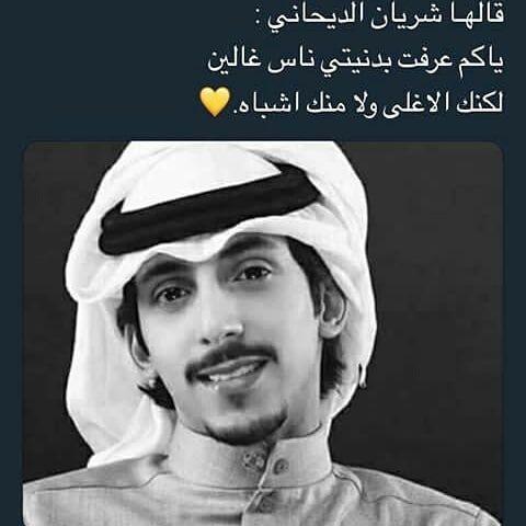 شـ ريان الديـحاني Love Quotes Photos Beautiful Arabic Words Quran Quotes Inspirational