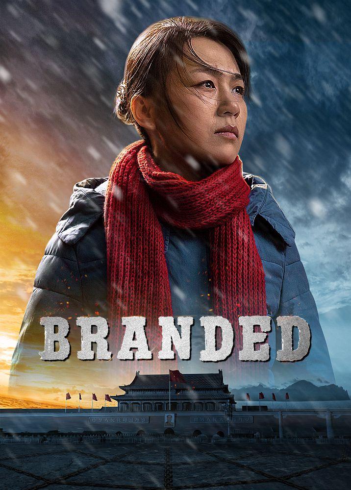 2020 Christian Movie Trailer Branded Based On A True Story Christian Movies Gospel Faith In God