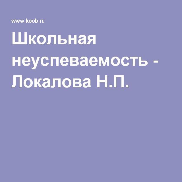 Школьная неуспеваемость - Локалова Н.П. →