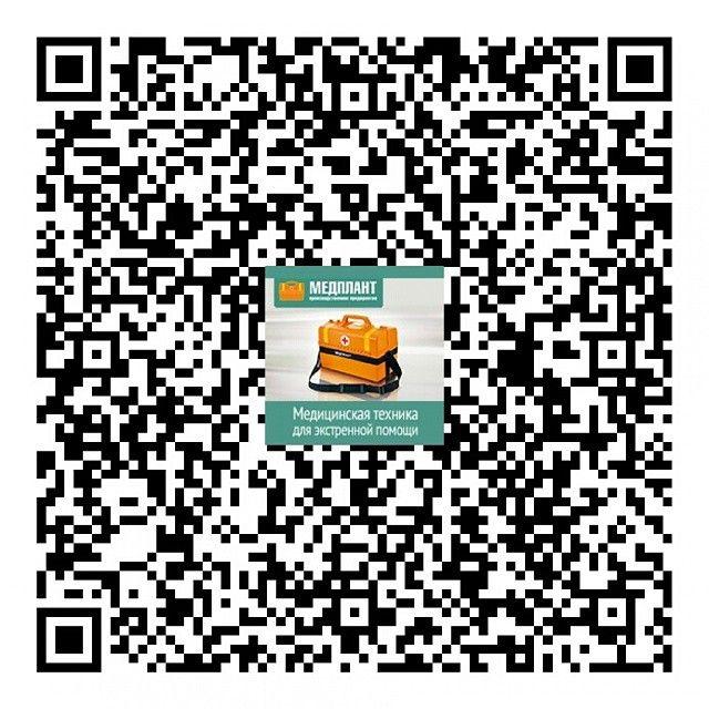 ООО Медплант - медицинская техника для экстренной помощи. Продажа медицинского оборудования.  www.medplant.ru  +7 (495) 2236016  #скорая #медицинская #экстренная #помощь #медплант #техника #оборудование
