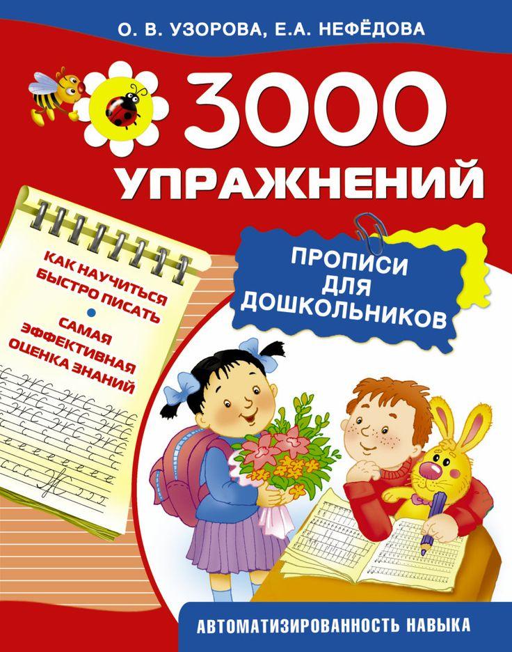 3000 упражнений. Прописи для дошкольников - Узорова О. | Купить книгу с доставкой | My-shop.ru