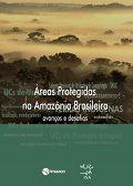 Publicação produzida pelo ISA e pelo Imazon, Áreas Protegidas na Amazônia Brasileira, avanços e desafios, traz um balanço da criação de Unidades de Conservação e do processo de reconhecimento das Terras Indígenas. Trata de sua implementação e gestão e da situação atual frente ao desmatamento, à mineração, à exploração de madeira e estradas associadas, além das ameaças formais à manutenção dessas áreas.