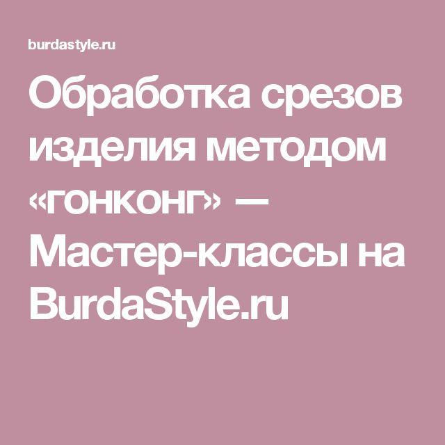 Обработка срезов изделия методом «гонконг» — Мастер-классы на BurdaStyle.ru