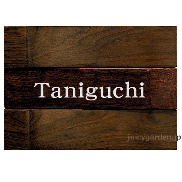 表札,木,木製,銘木,ネームプレート,サイン,玄関,組み木