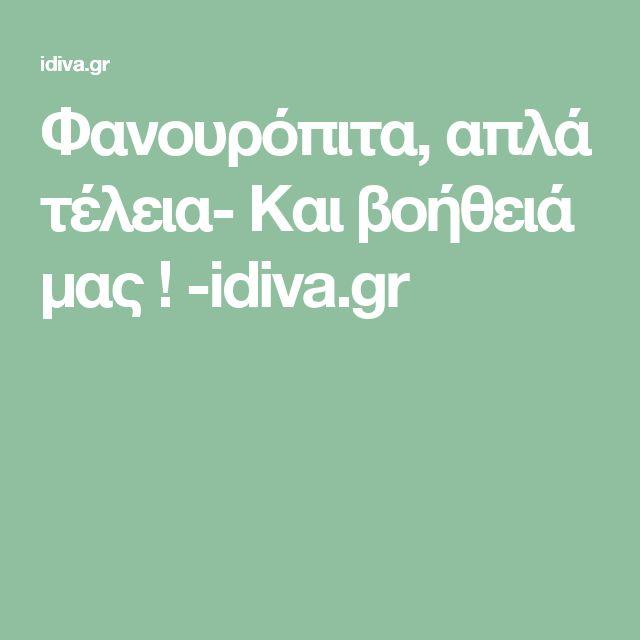 Φανουρόπιτα, απλά τέλεια- Και βοήθειά μαςγ ! -idiva.gr