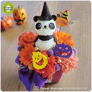 ハッピーハロウィン!ピンポンマム(菊の花)で出来たパンダのフラワーアレンジメント。Happy Halloween! An animal doll made with chrysanthemums.