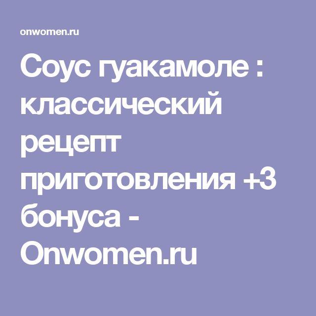 Соус гуакамоле : классический рецепт приготовления +3 бонуса - Onwomen.ru