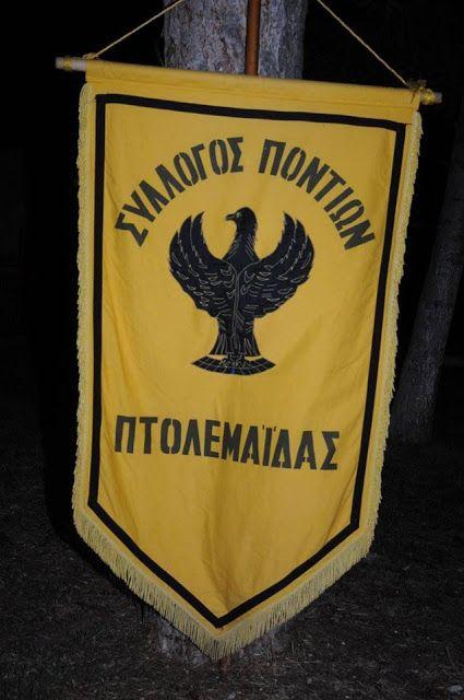 e-Pontos.gr: Νέο Δ.Σ. εξελέγη στον Ποντιακό Σύλλογο Πτολεμαΐδας...