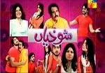 Shokhiaan 17th May 2014  A-Plus tv channel dramas, Express entertainment tv channel dramas, Talk shows, Pakistani tv channels telefilms,Dramas OST Title songs, Promos, Pakistani tv dramas Full episodes in one part,Ary Digital dramas online. Pakistani tv channel dramas in high quality results. Morning shows, Ary Digital tv channel