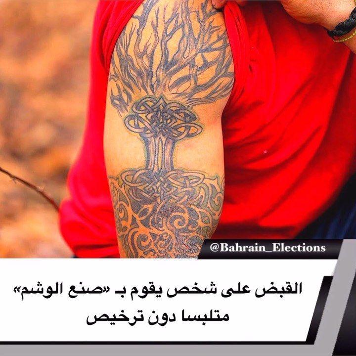 البحرين المباحث القبض على شخص يقوم بـ صنع الوشم متلبسا دون ترخيص صرح مدير عام الإدارة العامة للمباحث والادلة ا In 2020 Instagram Photo Instagram Photo And Video
