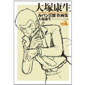 大塚康生 ルパン三世 作画集 [単行本(ソフトカバー)]