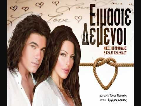 Είμαστε Δεμένοι - Νίκος Κουρκούλης & Κέλλυ Κελεκίδου (HD) - YouTube