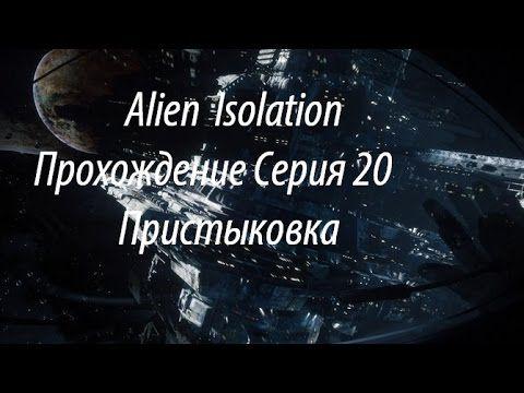 Alien  Isolation Прохождение Серия 20 Пристыковка