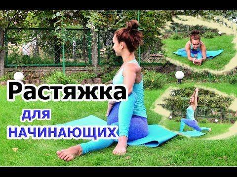 РАСТЯЖКА ДЛЯ НАЧИНАЮЩИХ на все группы мышц| Тянемся после тренировки - YouTube