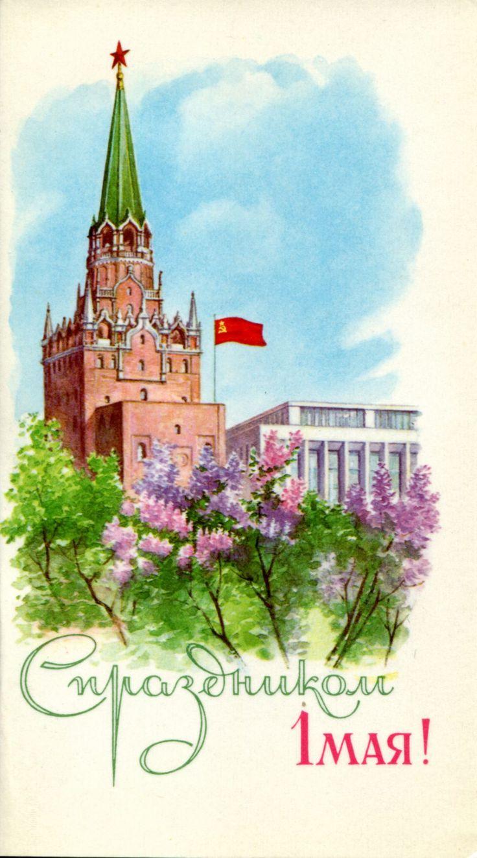 История открытки к 1 мая