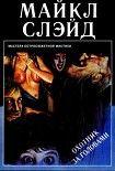 Охотник за головами. Начните читать книги Слэйд Майкл в электронной онлайн библиотеке booksonline.com.ua. Читайте любимые книги с мобильного или ПК бесплатно и без регистрации.