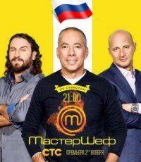 Мастер шеф Россия 2 сезон смотреть онлайн