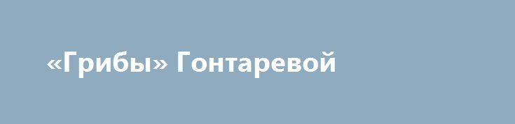 «Грибы» Гонтаревой http://rusdozor.ru/2017/04/03/griby-gontarevoj/  Валерия наша Гонтарева написала заявление об отставке. С поста главы НБУ, естественно. На моей памяти это уже в четвертый или пятый раз. Но вроде все уже серьезно: прошу по собственному желанию в связи с переходом на новую работу, Пуэрто-Рико ждет. ...