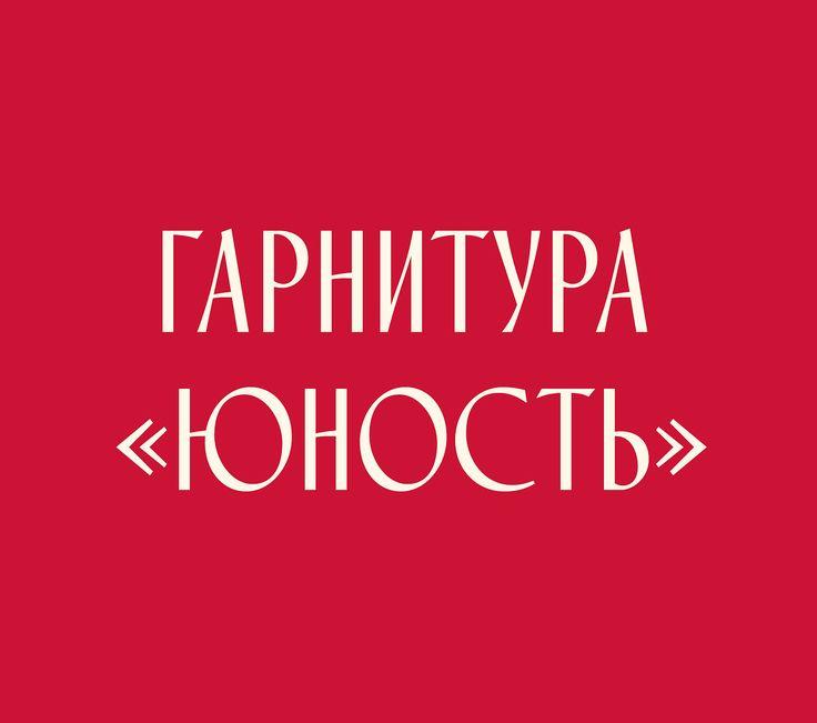 Титульная гарнитура Юность разработана и выпущена Отделом новых шрифтов НИИ Полиграфмаша в 1966 году, художник кирил-лического набора Н.В.Азинкова.