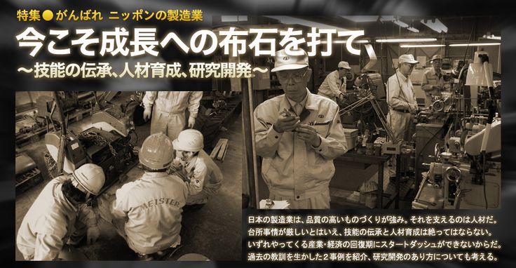 がんばれ ニッポンの製造業 今こそ成長への布石を打て ~技能の伝承、人材育成、研究開発~