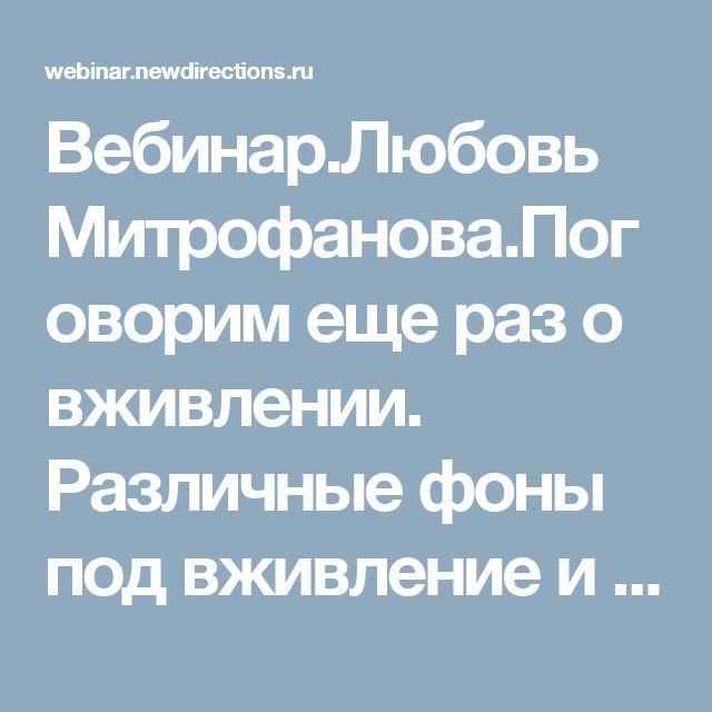 Вебинар.Любовь Митрофанова.Поговорим еще раз о вживлении. Различные фоны под вживление и вживление на мебели.