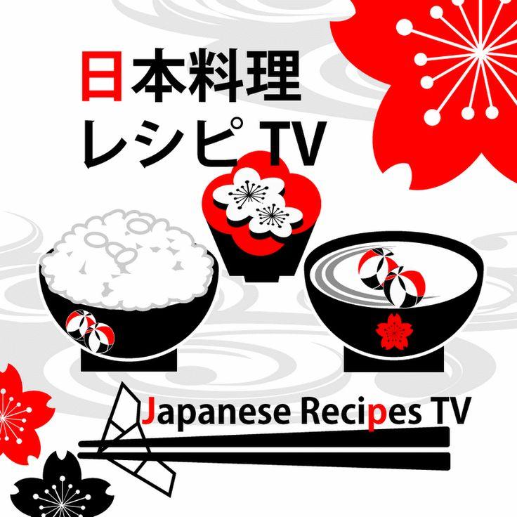 日本料理レシピTVでは、美味しい和食の作り方を動画でわかりやすく解説します! 寿司、刺身、天ぷら、蕎麦などの代表的なものや、唐揚げ、肉じゃが、味噌汁などの一般的な家庭料理、 お好み焼き、たこやき、もんじゃ焼きなどのちょっと変わったものなど、様々な日本料理の作り方を動画で紹介予定です。 和食は日本国内外でも、美味し...