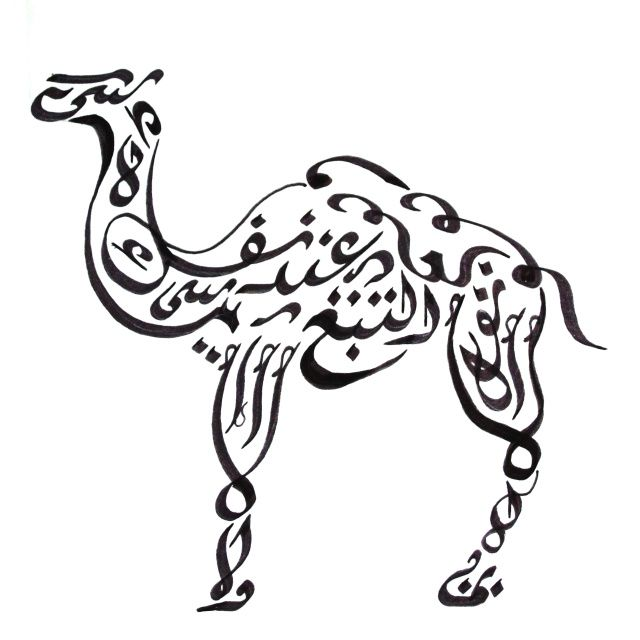 43 best images about islamic art on pinterest for Arabic lettering tattoo generator