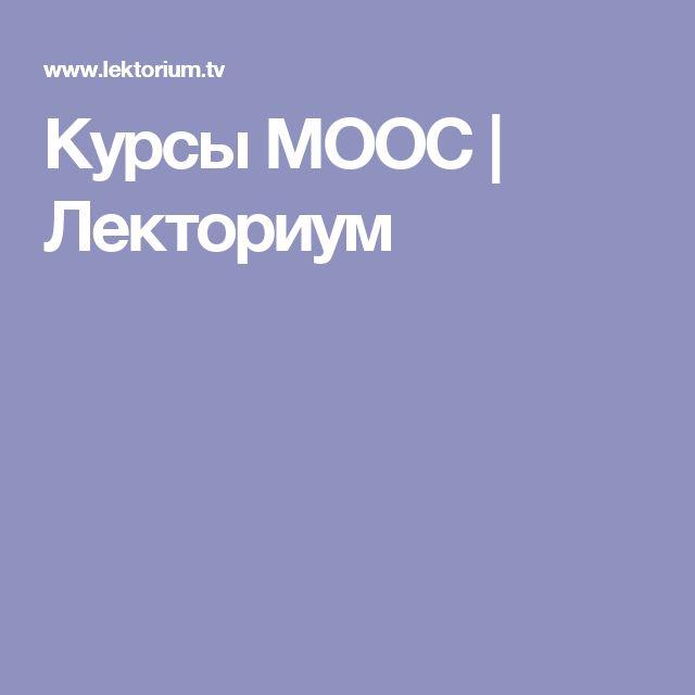 Курсы MOOC | Лекториум