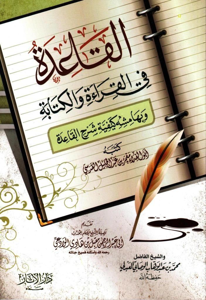 كتاب القاعدة في القراءة والكتابة وبهامشه كيفية شرح القاعدة Pdf Notebook Education
