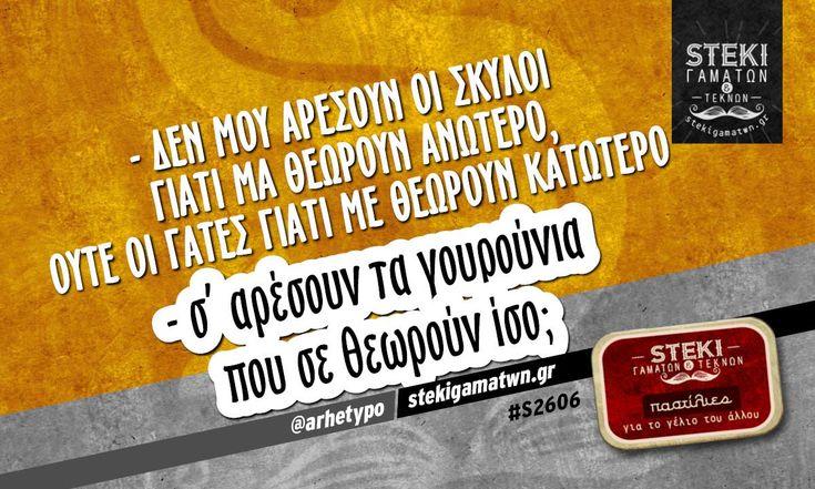 - Δεν μου αρέσουν οι σκύλοι  @arhetypo - http://stekigamatwn.gr/s2606/