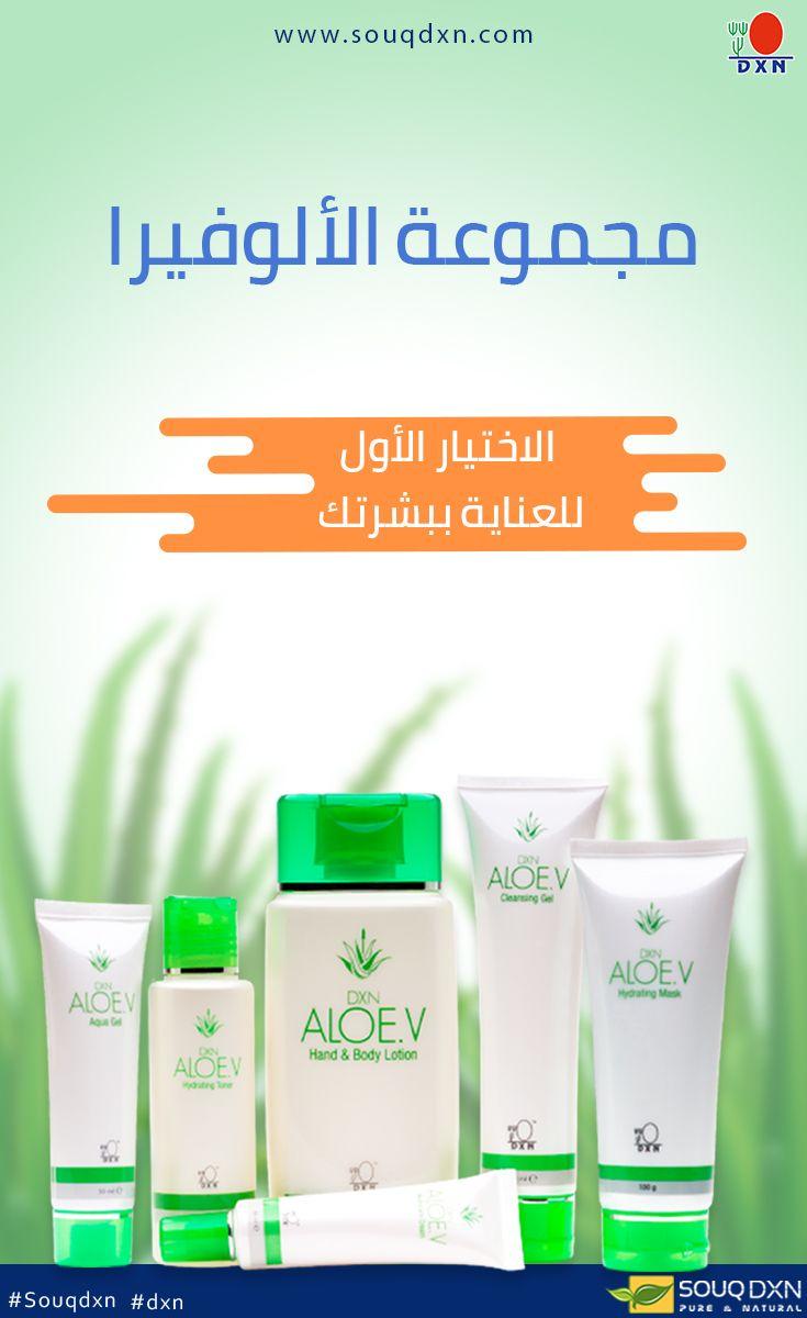 مجموعة الألوفيرا Hand Body Lotion Body Lotion Skin Care