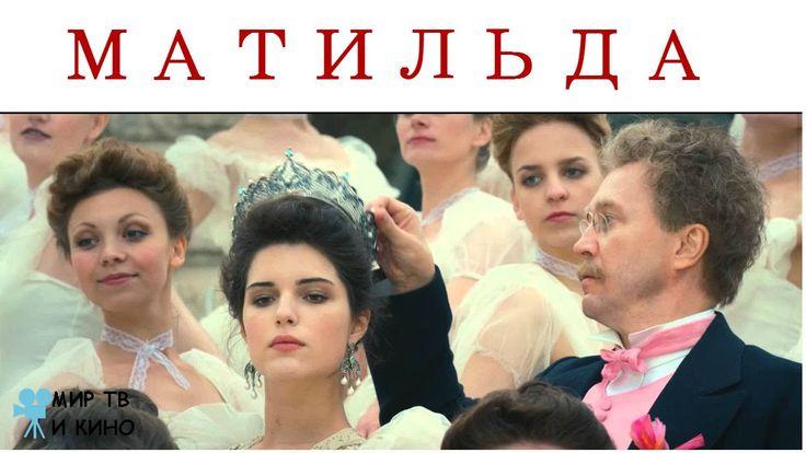 ФИЛЬМ МАТИЛЬДА, ТРЕЙЛЕР (2017) / ИСТОРИЧЕСКИЙ ФИЛЬМ