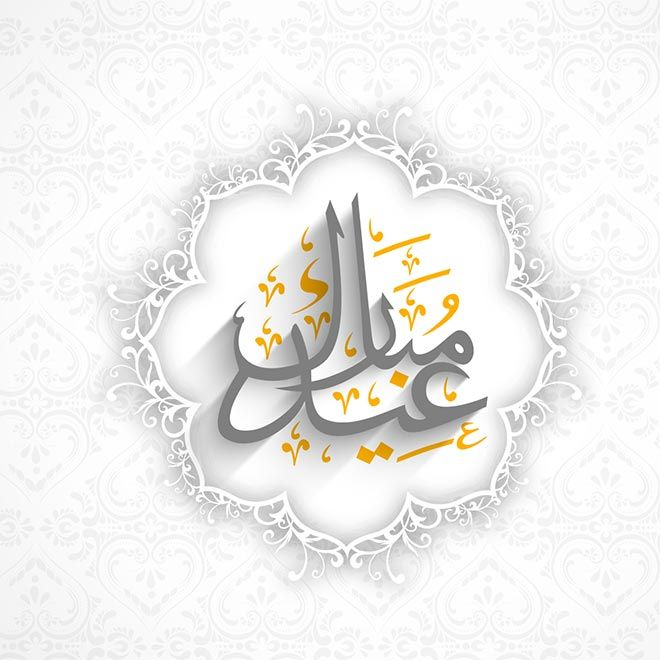 Beautiful gray Arabic Eid mubarak Calligraphy with Orange decoration around beautiful floral label design vector illustration
