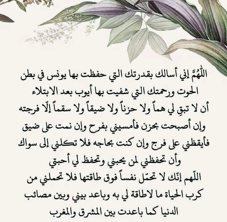 اللهم إني أسألك بقدرتك التي حفظت بها يونس في بطن الحوت ورحمتك التي شفيت بها أيوب بعد الإبتلاء أن لا تبق لي هما و Islamic Quotes Islamic Quotes Quran Duaa Islam