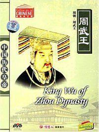 Eternal Emperor: King Wu of Zhou Dynasty (Eng/Chn subtitle) (WXPG)