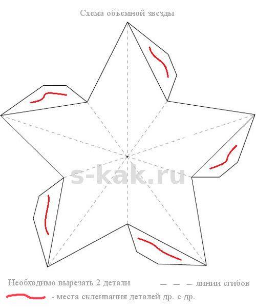 Как сделать звезду из бумаги к 9 мая своими руками