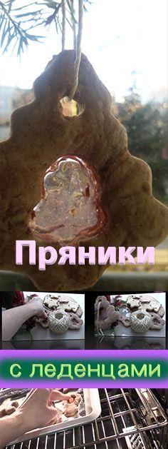 ПРЯНИКИ - Очень нарядное и легкое украшение на елку !