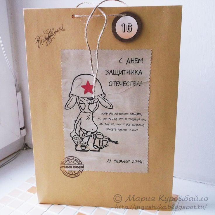 Скрапинки от Машуки: Подарки для мужчин (бюджетный вариант)