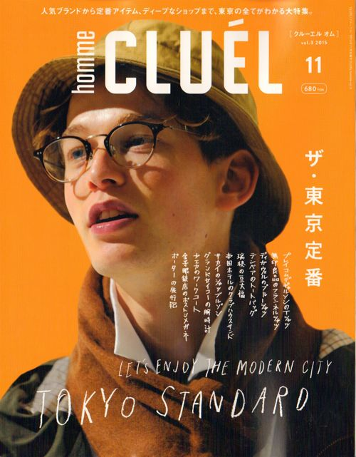 CLUEL homme11表紙