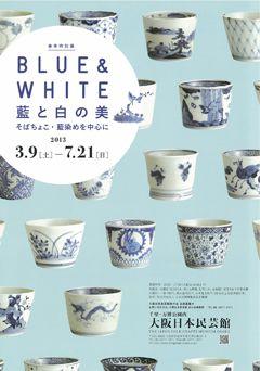 Blue&White 藍と白の美―そばちょこ・藍染めを中心に|美術館・博物館・展覧会ならミュージアムカフェ