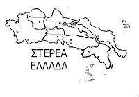 Χαρούμενο Δημοτικό: Οι νομοί της Στερεάς Ελλάδας
