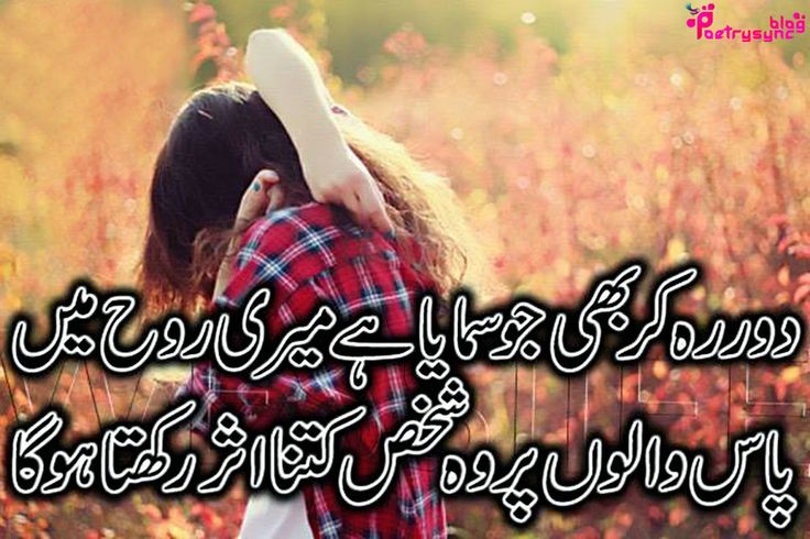poetry love and romantic poetry shayari pictures in urdu