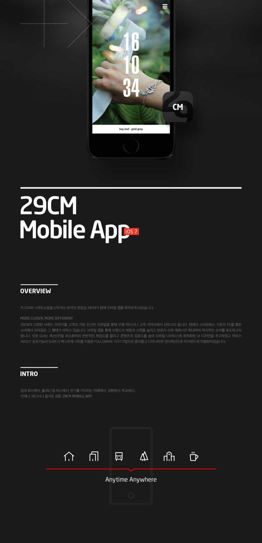 29CM, app, application, plusx, iOS, 플러스엑스, 29센치미터, 커머스, 쇼핑, 어플리케이션, 아이폰, ios7 : 네이버 블로그