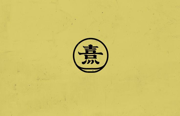 Typography-伍 on Behance