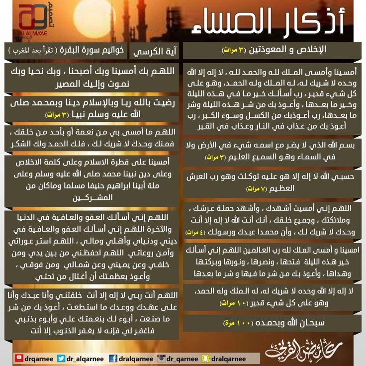 اذكار المساء Islamic Phrases Islam How To Plan