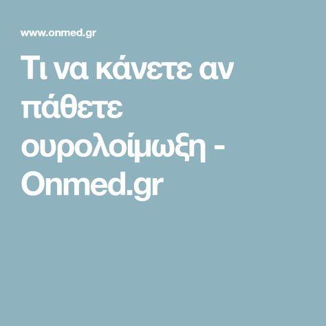 Τι να κάνετε αν πάθετε ουρολοίμωξη - Onmed.gr