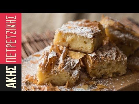 Bougatsa Greek sweet - Μπουγάτσα γλυκιά   Άκης Πετρετζίκης