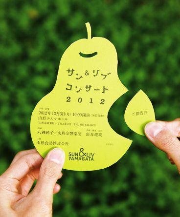 サン&リブコンサート2012チケット