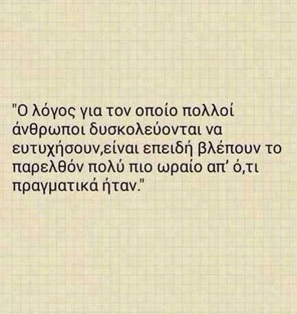 #ευτυχια #greek_quotes #edita #quotes